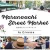 クラフトイベントが人気。「丸の内ストリートマーケットby Creema」が各月開催へ。