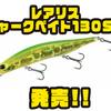 【DUO】13cmのフルサイズジャークベイト「レアリスジャークベイト130SP」発売!