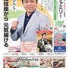 新歌舞伎座から 元気届ける 歌手 三山ひろしさんが表紙、読売ファミリー6月19日号のご紹介