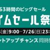 Amazonタイムセール祭りが7月24日(金)から開催 セール登場予定商品をチェック