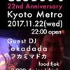 11/22(水・祝前日) Club 80's 22nd Anniversary @京都METRO
