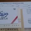 日本ギア工業 (6356) から期末配当&株主優待が到着!クオカードが着々と溜まってます
