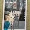 2018年7月に読んだ本(ほぼ)2冊