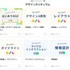 【Cocoda】UIを学べるサービスはじめてみる!【XD】