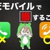 楽天モバイルで損すること!電話をかける時は楽天モバイル専用の通話アプリを使おう!