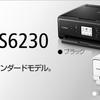 【レビュー:Canon ピクサス TS6230】 年賀状を作ろうとするとプリンターが壊れる件