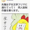 【告知】大和彩、同人誌制作費のご支援を募集中!