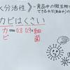 水分活性のゴロ(覚え方)|薬学ゴロ