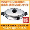 ステンレス多層鍋 ビタクラフト