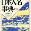 コンサイス日本人名事典 第5版