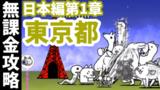 日本編第1章 [35]東京都【無課金攻略】にゃんこ大戦争