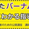 【木幡律子公開講座】知らなかったバーナム活用術!!