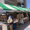 南大沢駅前での初の「古本まつり」をぶらつく。