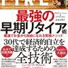 FIRE 最強の早期リタイア術―最速でお金から自由になれる究極メソッド [資産運用] [本レビュー]