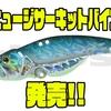 【DEPS】サーキットボード素材採用のメタルバイブ「ヒュージサーキットバイブ」発売!