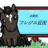 シルク出資3歳馬フレジエ近況(2020/0110)