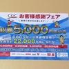 【懸賞情報】CGCお客様感謝フェア