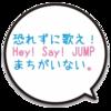 恐れずに歌え!Hey! Say! JUMP