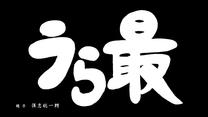 最遊記RELOAD BLASTの予告題字集