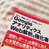 アナリティクス web解析を理解したい