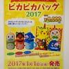 【予告】ピカピカバッグ2017 (2017年1月1日(日・祝)発売)