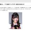 SKE48町音葉がFC岐阜アンバサダーに就任!7月30日に就任挨拶やイベントに参加!