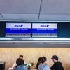 ニューヨーク、JFK空港ANA指定のブリティッシュエアウェイズ・ギャラリラウンジをご紹介。