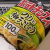 湖池屋ポテトチップス「のりと柚子こしょう」香りで楽しむポテチ( ^∀^)日本産じゃがいも100%使用とのことです。