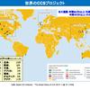 二酸化炭素(CO2)回収・貯留計画が世界で増加、拡大中