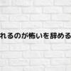 【HSP向け】嫌われるのが怖いを辞める方法【僕も実践中】