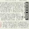 経済同好会新聞 第131号「政府支出不足 経済悪化」