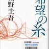 東野圭吾の『希望の糸』を読んだ