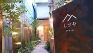 【京都】異次元空間ゲストハウス『しづやKYOTO』の充実のアメニティ。2,500円で感動を味わえる