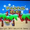 3DS DLソフト「タートルテイル 亀島奪回」レビュー!カメが空の果てまで追いかけて復讐するゲーム!
