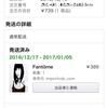 【Fantôme】宇多田ヒカルのアルバムが300円で買えちゃった話。激安だよね。