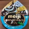 明治チョコミントアイスパフェ チョコソース&チョコチップ入り  食べてみました
