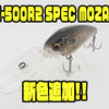 【イマカツ】4本針を標準装備したディープクランク「IK-500R2 SPEC MOZAIC」に新色追加!