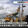 ハンドル操作を誤った - 米軍の大型車両が金武町で信号機を倒壊させる事故を起こし現場付近で交通規制