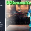 U Chroma Key ブルーバックで映像を合成する「クロマキー」をUnity上でリアルタイムプレイ