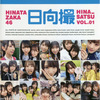 【セブンネット】「日向坂46写真集 日向撮VOL.01」予約受付中!2021年4月27日発売!