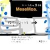 第41回: 【ネタバレ】2017年12月31日MeseMoa.カウントダウンコンサート〜ワンッ!ダフル!!〜について詳しく説明したい。【前編】