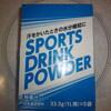 業務スーパー スポーツドリンク粉末1リットル用5袋198円(税抜)とライフガード