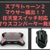 【強い?】スプラトゥーン2でマウサー続出!?NintendoSwitchで使えるマウス&キーボードコンバーターが発売【弱い?】
