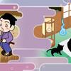 へいきの平太郎 稲生物怪物語/13