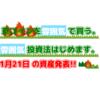 草コインを雰囲気で買う。1月21日資産発表。10万円のその後…