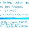 #0288 J.HERBIN BLEU PERVENCHE