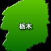 栃木県のデータ~全国一お寿司が好き  裕福な人も多い~