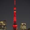 ほぼライブ - 中国旧暦新年 東京タワー レッドライトアップ