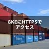 【Kubernetes】GKE上に配置したアプリケーションにHTTPSでアクセスできるようにする