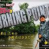 【バス釣りDVD】伊藤巧プロが三島湖と五三川でバス釣り攻略「タクミスタンピード2 ターニングポイント」発売!